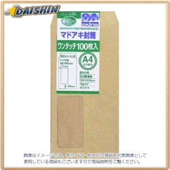 オキナ 窓アキ封筒WT 長3 茶 100枚 [46982] WN32KE [F020310]