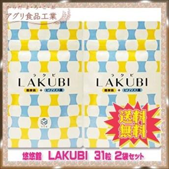 (悠悠館) ラクビ LAKUBI 31粒 2袋セット