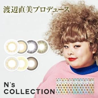 N's COLLECTION エヌズコレクション 1day カラーコンタクトレンズ 14.2mm 10枚
