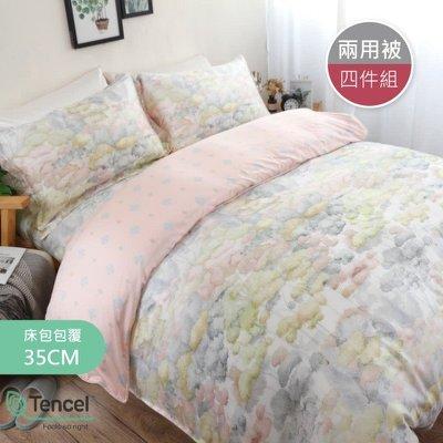 台灣製 【pippi & poppo】60支頂級天絲-雲水之遙 標準雙人床包兩用被四件組/歐盟紡織協會認證