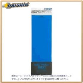 クラウン  マグタッチシート 青 [69757] CR-MG1030D-BL [F010313]