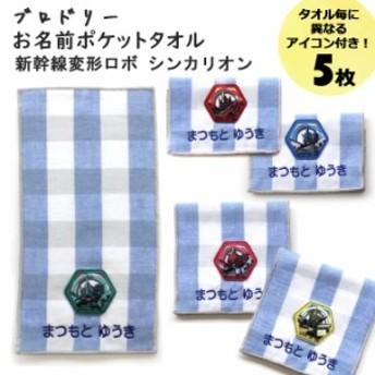 名入れ 刺繍 ポケットタオル シンカリオン 5枚 名前 子供 男の子 女の子 ギフト ハンドタオル キャラクター OR