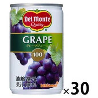 【アウトレット】デルモンテ グレープジュース 1セット(30缶)
