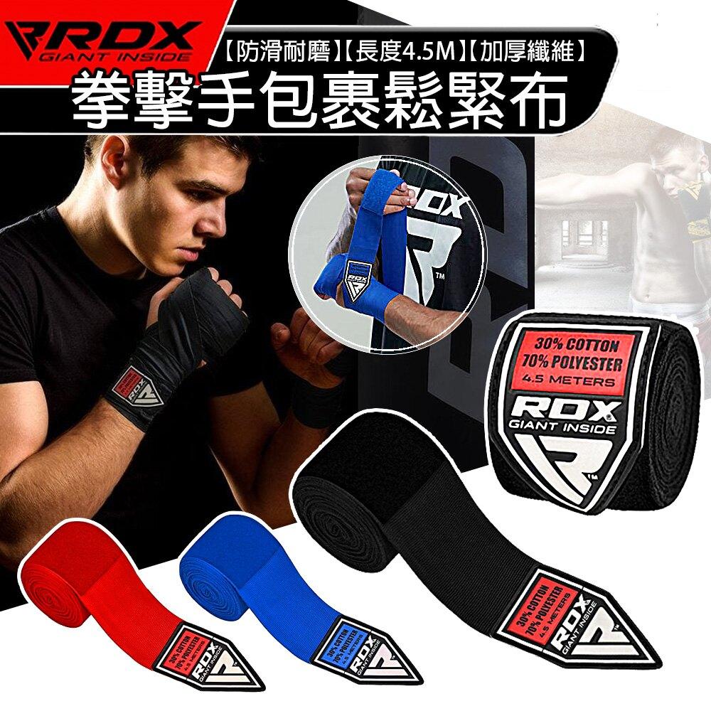 【原廠現貨】英國 RDX 手綁帶 拳擊手 包裹 內襯 護墊 拳擊 腕部 450CM 魔鬼氈 D70057