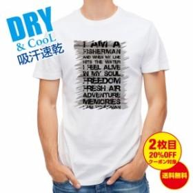 Tシャツ I am a fisherman. 釣り 魚 ルアー 送料無料 メンズ ロゴ 文字 春 夏 秋 インナー 大きいサイズ 洗濯