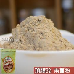 【頂膳珍】南薑粉100g(1包)