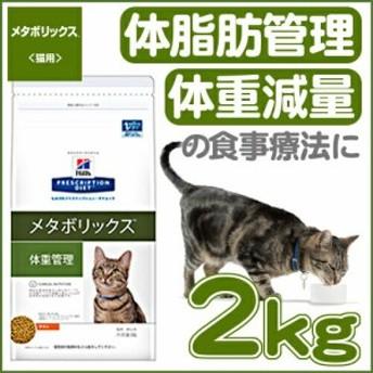 ヒルズ メタボリックス 2kg 食事療法食 ドライ フード 猫 キャット 体脂肪 体重管理 プリスクリ