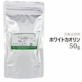 ホワイトカオリン 50g
