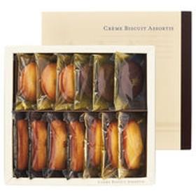 アンリ・シャルパンティエ クレーム・ビスキュイ・アソートSSボックス 1箱(13個入) 伊勢丹の紙袋付き 手土産ギフト
