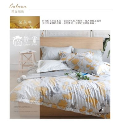 【pippi & poppo】極品棉紗金-彼芙琳(兩用被床包組-雙人標準5尺)-歐盟紡織協會認證