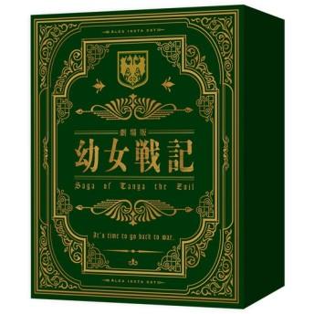 【Blu-ray】劇場版 幼女戦記 限定版 アニメイト限定セット
