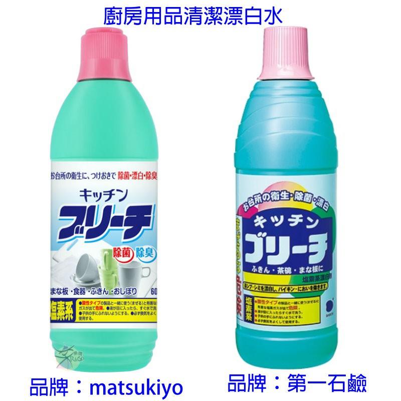 第一石鹼 廚房用品清潔漂白水 600ml 【樂購RAGO】 日本進口〈超取每單最多6瓶〉