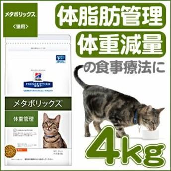 ヒルズ メタボリックス 4kg 食事療法食 送料無料 ドライ フード 猫 キャット 体脂肪 体重管理 プ