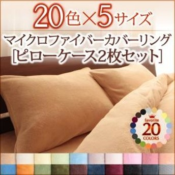 20色から選べるマイクロファイバーカバーリング 【ピローケース2枚組】 チャコールグレー