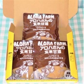 アロハさんの玄米甘酒 350g ノンシュガー・ノンアルコール 3袋 約1か月分 宅急便コンパクトでお安くお届け