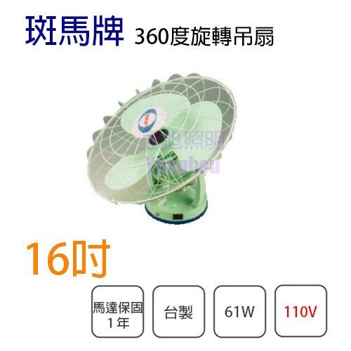 斑馬牌/16吋 110V 360度 迴轉吊扇 旋轉電風扇 3電風扇// 永光照明%ZS-163%