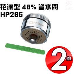金德恩 2組花灑型出水觸控式省水開關省水器HP265附軟性板手/外牙型/省水閥