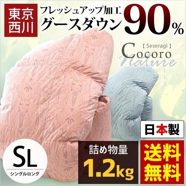 東京西川 羽毛布団 シングル グースダウン90% 1.2kg 日本製 羽毛掛け布団 Seseragi せせらぎ