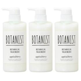 【セット】ボタニスト BOTANIST ボタニカルトリートメント スムース アップル&ベリー 490g 3個セット