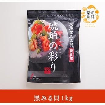 黒みる貝1kg 冷凍便 [黒ミル貝]