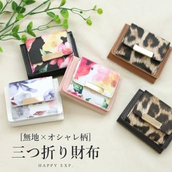 [当日出荷]オシャレに持てる旬デザイン。3つ折り財布。ヒョウ柄 花柄 小銭入れ レディース コンパクト国内発送 160033 クメ