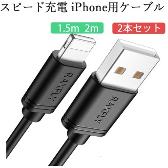 2本セット iPhone用 1m 2m iPhoneX iPhone8/8Plus iPhone7 iPhoneSE iPhone6s USB 充電ケーブル コード iPhone 6 iPhone6