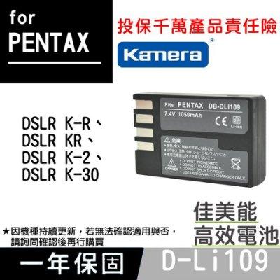 佳美能@彰化市@PENTAX D-LI109 副廠電池 DLi109 一年保固 全新 K-30 K-2 KR K-R