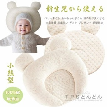 ベビー枕 赤ちゃん まくら 男の子 女の子 ベビーまくら ベビーピロー 赤ちゃん用枕 ちゃん枕 赤ちゃんまくら 熊まくら 誕生日