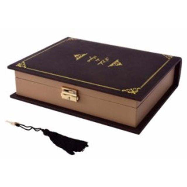 本格派 レザー調 本型 シークレットボックス 貴重品 収納 鍵付き 通帳 パスポート ギフト