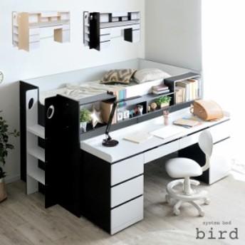 【広々ユニットデスク/大容量収納】システムベッド bird(バード) 2color システムベット ロフトベッド システムベッドデスク ロフトベッ