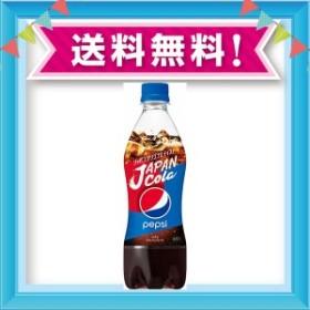 サントリー ペプシ ジャパンコーラ 490ml×24本