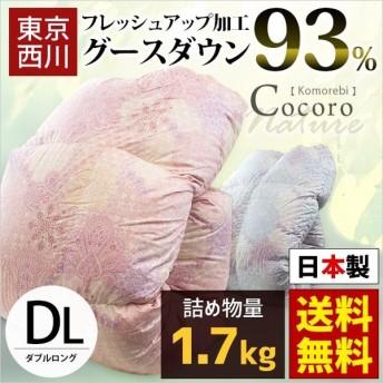 東京西川 羽毛布団 ダブル ホワイトグースダウン93% 1.7kg 日本製 羽毛掛け布団 Komorebi こもれび