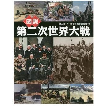 図説第二次世界大戦 新装版 / 太平洋戦争研究会