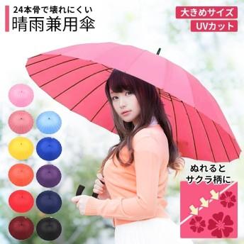 傘 レディース 長傘 レディース 雨傘 大きめ 長傘 耐風 晴雨兼用 傘 レディース 大きい 濡れると桜柄が浮き上がる 耐風傘 レディース UVカット 傘 おしゃれ 丈夫 かわいい 撥水 プレゼント