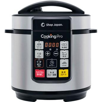 【正規品】クッキングプロ レシピ付きセット【送料無料】材料を入れてボタンを押すだけ!ご飯も炊ける1台8役の電気圧力鍋「クッキングプロ」。<Shop Japan(ショップジャパン)公式>
