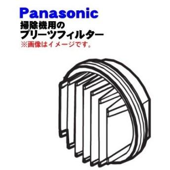 AVV92K-QQ0H ナショナル パナソニック 掃除機 用の プリーツフィルター ★ National Panasonic