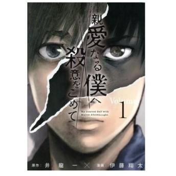 親愛なる僕へ殺意をこめて(Volume1) ヤングマガジンKCSP/伊藤翔太(著者),井龍一(その他)