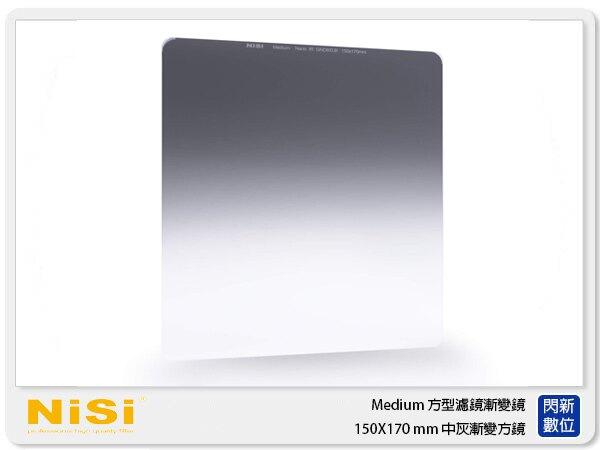 【滿3000現折300+點數10倍回饋】耐司 NISI 方型濾鏡 Medium ND16 1.2 漸變鏡 150X170mmm 中灰漸變方鏡 降4格