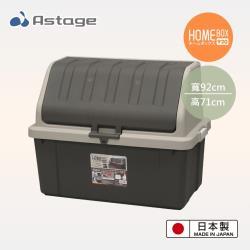 日本 Astage Home Box 戶外室內用大型收納箱 200L 920型 兩色可選