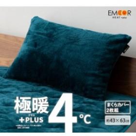 枕カバー ピローケース 2枚組 暖か あったか 冬 43×63cm 洗える 北欧 まくらカバー 防寒 保湿性 吸湿発熱性 寒さ対策 プレゼント 送料無