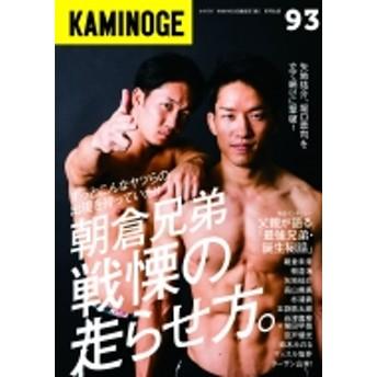 KAMINOGE編集部/Kaminoge Vol.93