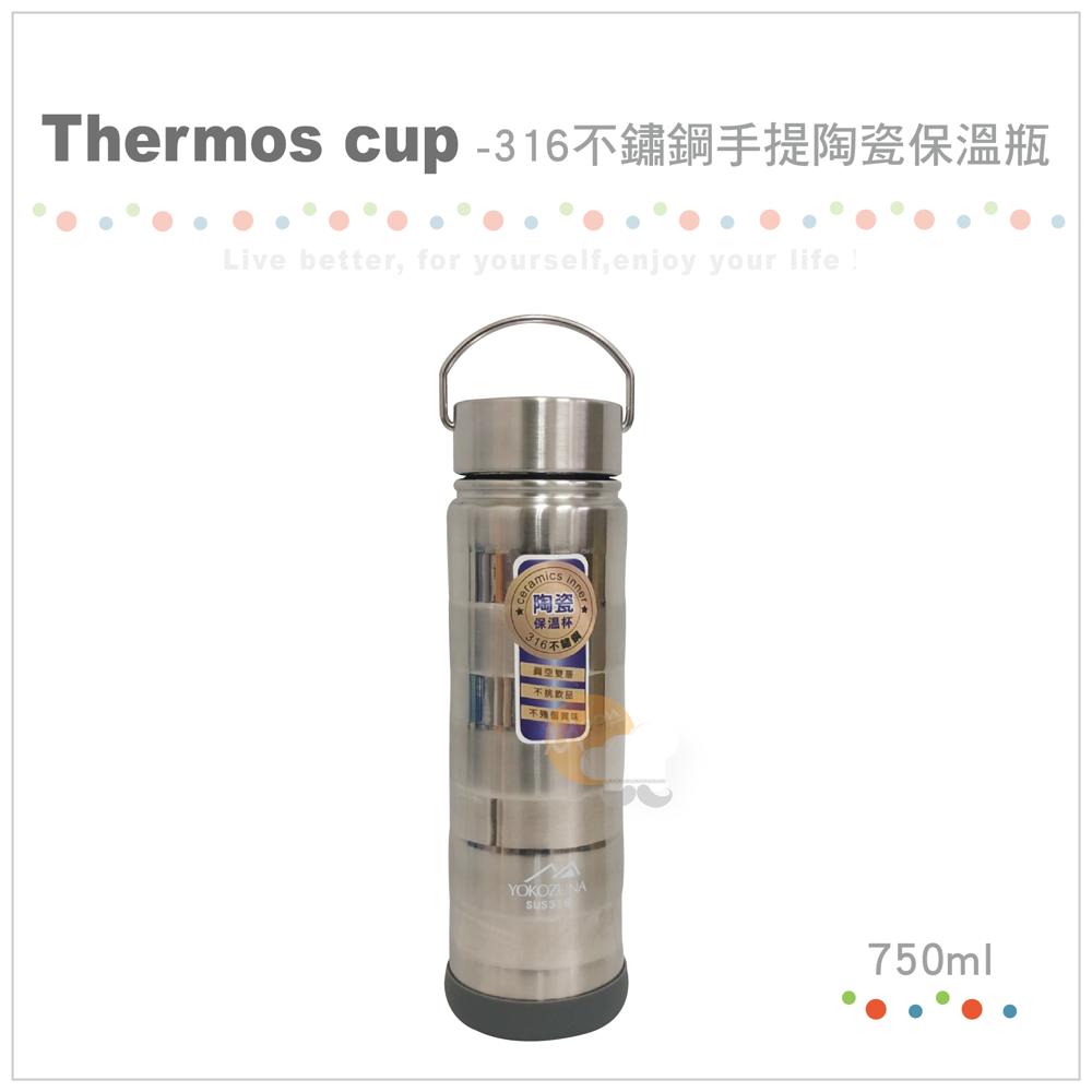 yokozuna 316不鏽鋼手提陶瓷保溫瓶-750ml
