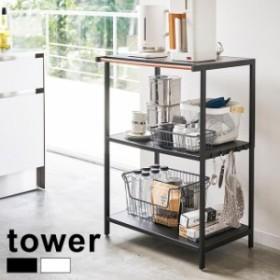 tower タワー キッチンラック 3段(収納ラック キッチン 収納 ラック 棚 収納棚 おしゃれ キッチン収納 スチールラック)