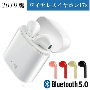 充電ケース付き iphone7 iphone8 ワイヤレスイヤホン Bluetooth 5.0 イヤホン ワイヤレスイヤホン 片耳 両耳 2WAY マイク スポーツ ランニング ブルートゥース