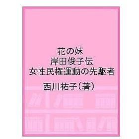 花の妹 岸田俊子伝 女性民権運動の先駆者 / 西川祐子