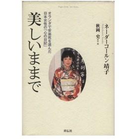美しいままで オランダで安楽死を選んだ日本女性の「心の日記」/ネーダーコールン靖子(著者),秋岡史(編者)