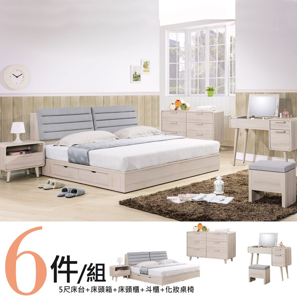【Yostyle】狄杉5尺臥室六件組(床組+床頭櫃+化妝桌椅+斗櫃) 專人配送