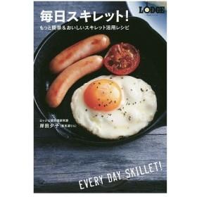 毎日スキレット! もっと簡単&おいしいスキレット活用レシピ / 岸田夕子 / レシピ