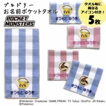 名入れ 刺繍 ポケットタオル ポケットモンスター 5枚 名前 子供 男の子 女の子 ギフト ハンドタオル キャラクター OR