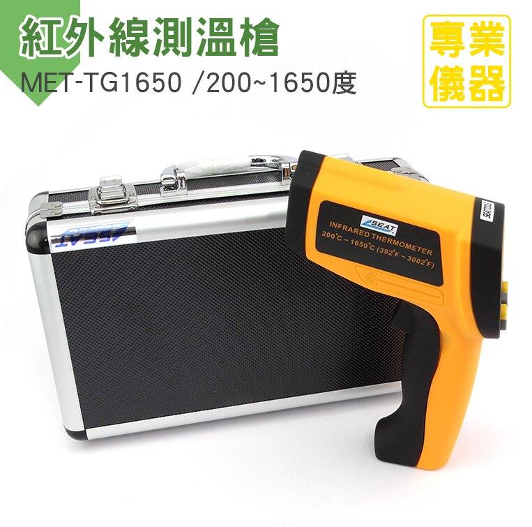 安居生活館 CE工業級200~1650度 實驗室超高溫 工業用紅外線測溫儀 雙瞄準器測定溫度 MET-TG1650
